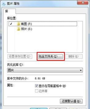 Win7电脑正确使用库功能的方法?