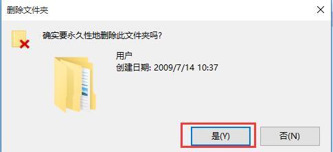 win10系统怎样永久删除文件?
