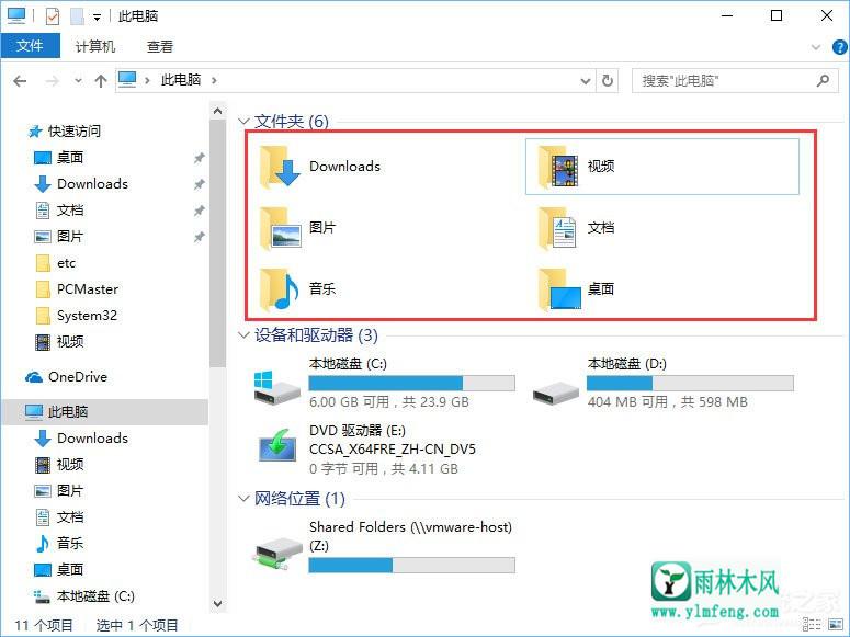 Win10系统资源管理器中的文档/音乐/视频等文件夹怎么删除?