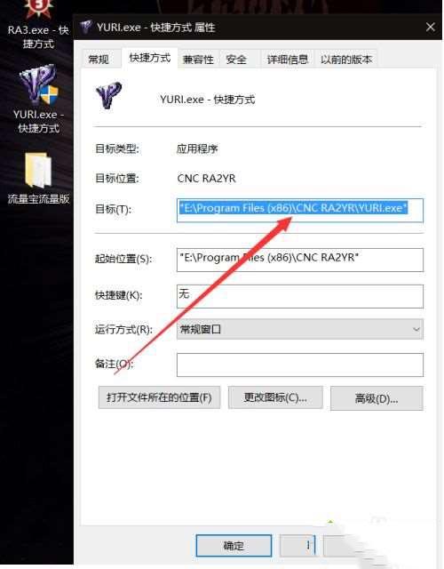 win10尤里的复仇黑屏有声音怎么办_win10尤里的复仇有声音黑屏的解决方法