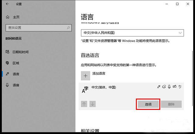Win10电脑搜狗输入法无法输入中文并且输入法栏不见了的解决方法