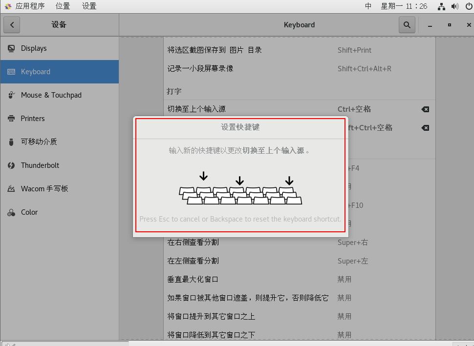 CentOS7默认的快捷键可以修改吗?修改CentOS7默认的快捷键操作方法