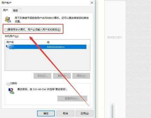 """Win10电脑开机提示""""提醒用户名或密码不正确""""怎么解决"""