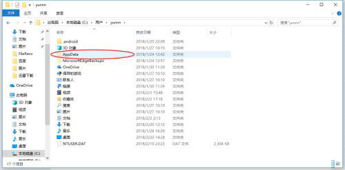 windows10的隐藏文件夹appdata是什么?怎么打开windows10的隐藏文件夹appdata方法步骤