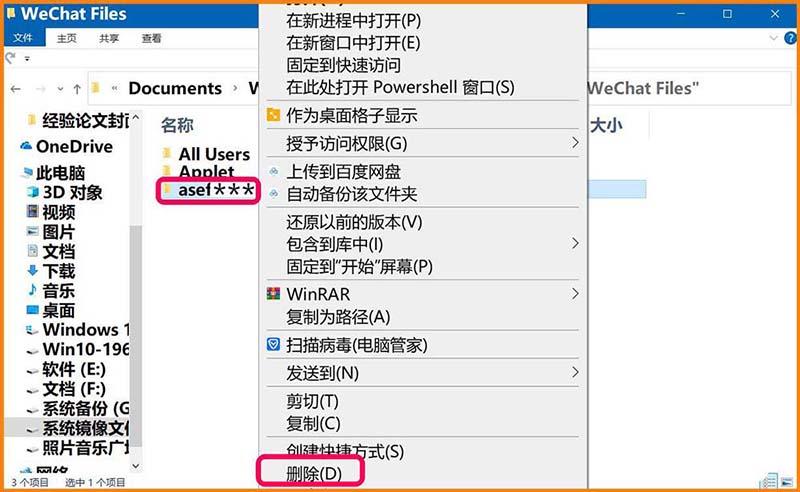 Win10系统清理微信缓存的方法?