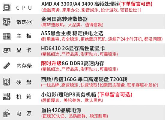 2G显存8G内存的日常家用电脑配置不到1000元