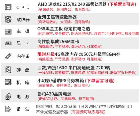 398元超值AMD日常办公diy电脑主机