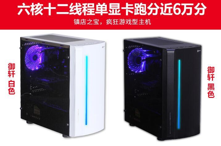 你敢信?Intel i7的吃鸡电脑主机配置居然只要1599元