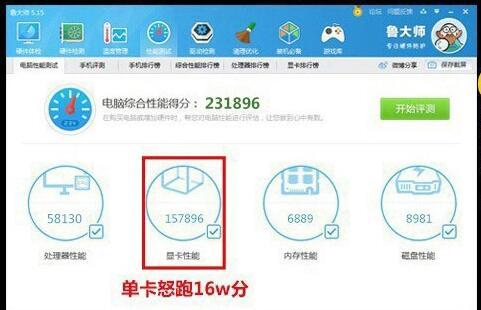 3000元家用台式电脑推荐GTX1060显卡+24寸显示器