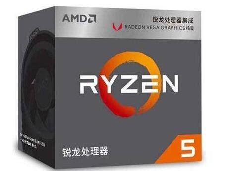 CPU:锐龙ryzen5 2400G