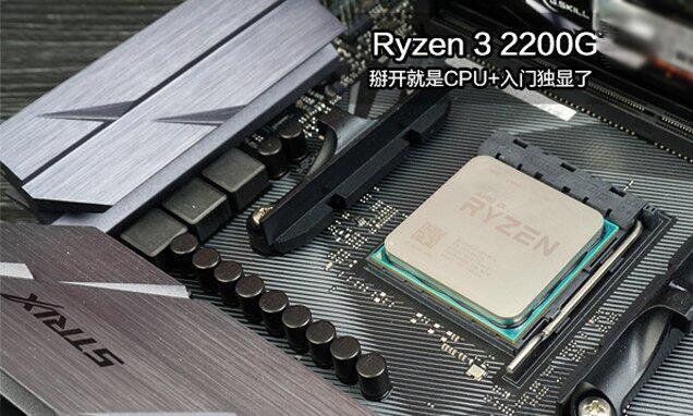 AMD 锐龙3 2200G(盒装)