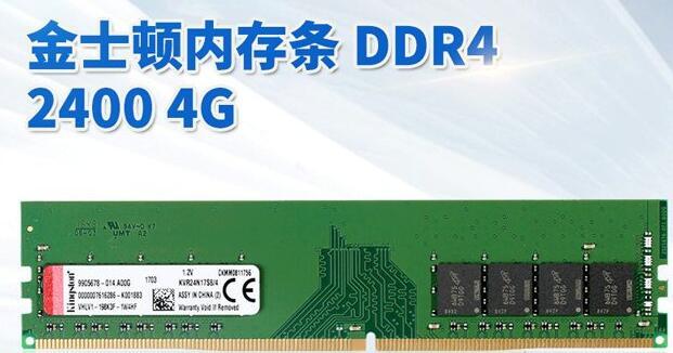 金士顿 DDR4 2400 4G内存