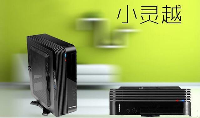 游戏帝国(GAMEMAX)小灵越 黑色 ITX迷你机箱