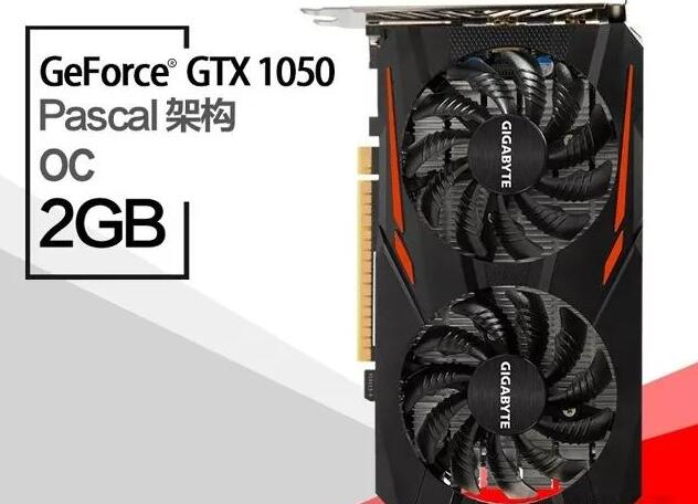 逆水寒中等画质显卡:技嘉 GeForce GTX 1050 OC