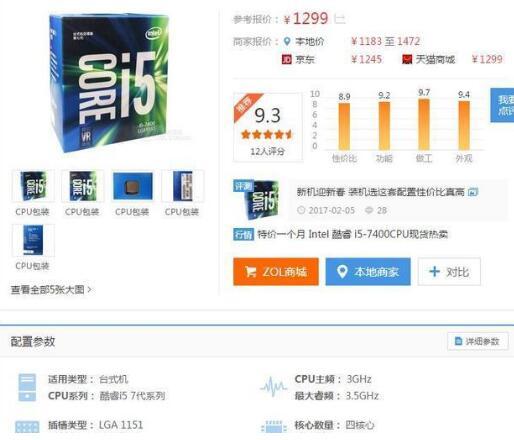 4000吃鸡主机CPU:i5 7500