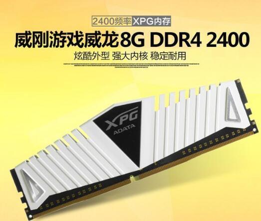 4000吃鸡主机内存:威刚8G DDR4 2400MHz