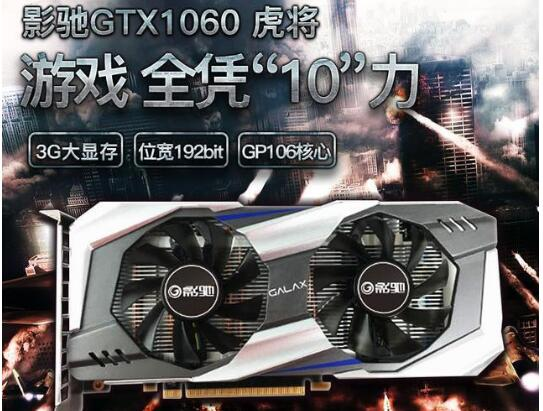 4000吃鸡主机显卡:影驰GTX1060 3G