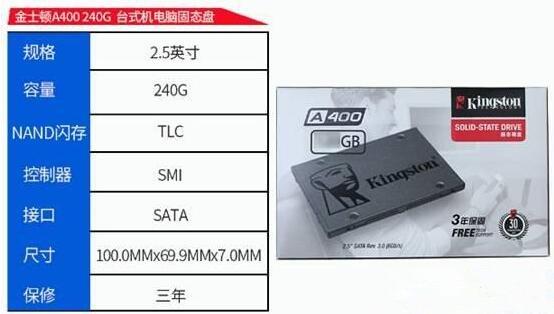 固态硬盘金士顿A400 120G