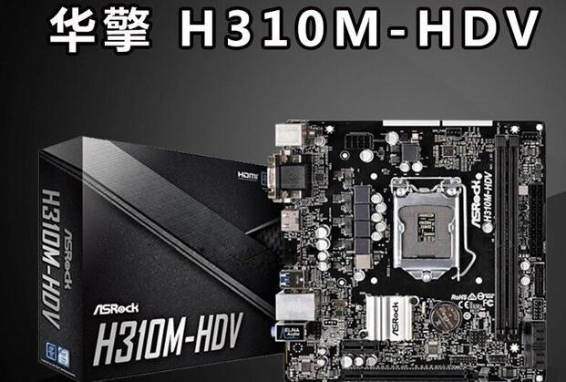天涯明月刀电脑配置华擎 H310M-HDV主板