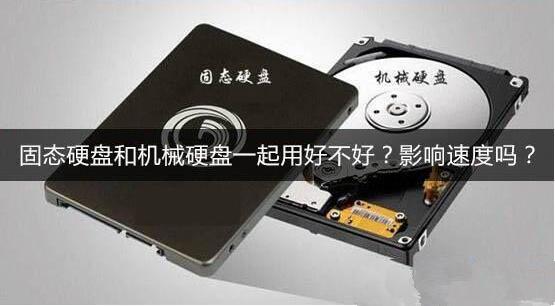 机械硬盘和固态硬盘一起用好不好?为什么?