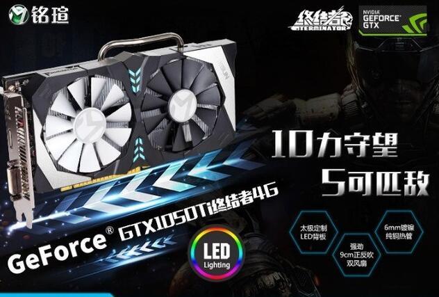 显卡:铭瑄GTX 1050Ti终结者4G