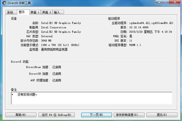 主板、内存和CPU等消息信息