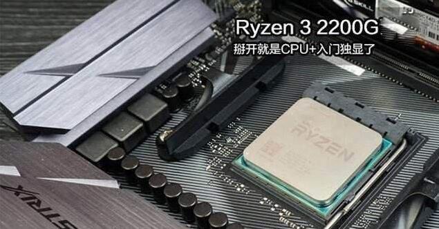 CPU方面,推荐的是锐龙Ryzen 3 2200G APU处理器