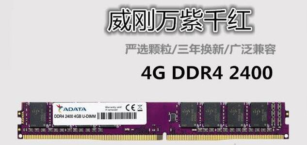 配置中搭配了两根性价比出色的威刚4G DDR4 2400内存