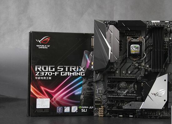 主板:华硕ROG STRIX Z370-F GAMING
