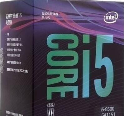 玩大型游戏效果全开电脑主机intel 酷睿i5 8500