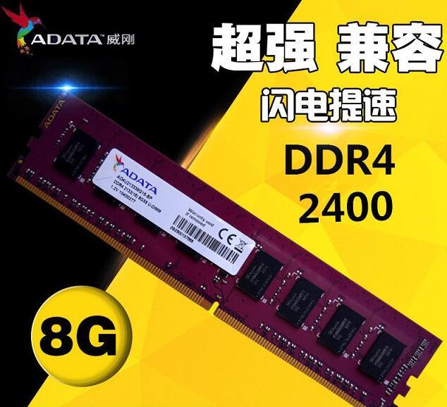 内存推荐的是威刚8GB DDR4 2400