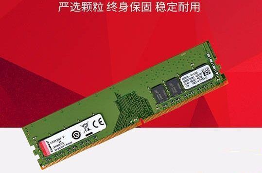 2018年lol组装机配置单内存金士顿8G 2400 DDR4