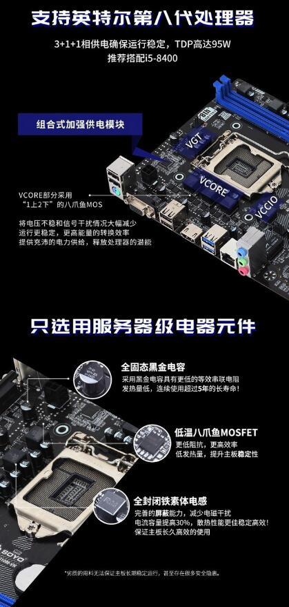 新一代H310主板和H110主板有什么区别
