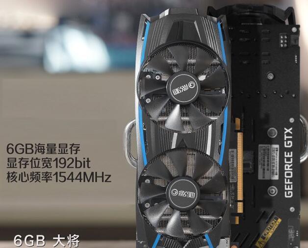 影驰 GTX1060 大将 6G显卡