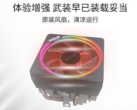 AMD锐龙7 2700X盒装附赠热管散热器