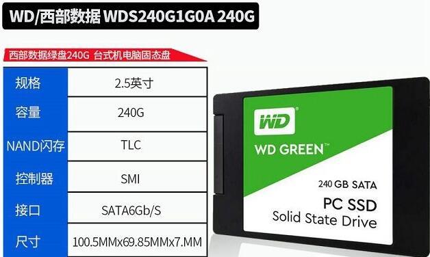 硬盘则推荐的是西部数据 WDS240G2G0A 绿盘240GB SATA固态硬盘