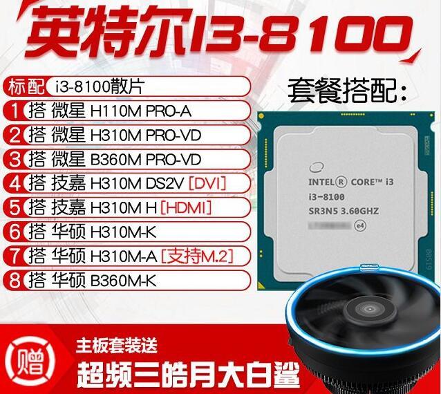 推荐的是一线品牌的微星H310 PRO-VD主板