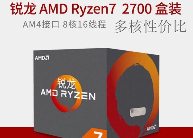 AMD锐龙Ryzen7 2700处理器