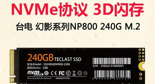 台电幻影NP800C 240G NVMe M.2固态硬盘