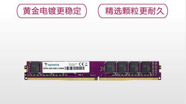 威刚万紫千红DDR4 2400 8G内存条