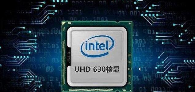 内置的UHD630核心显卡