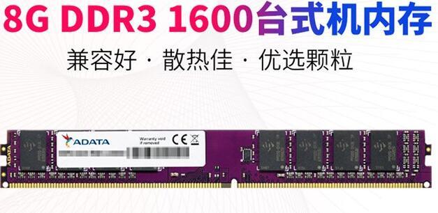 威刚8G DDR3 1600内存