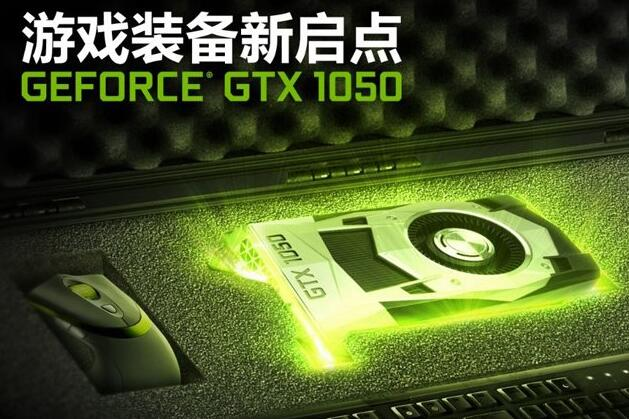 GTX1050 3G和GTX1050 2G哪个好