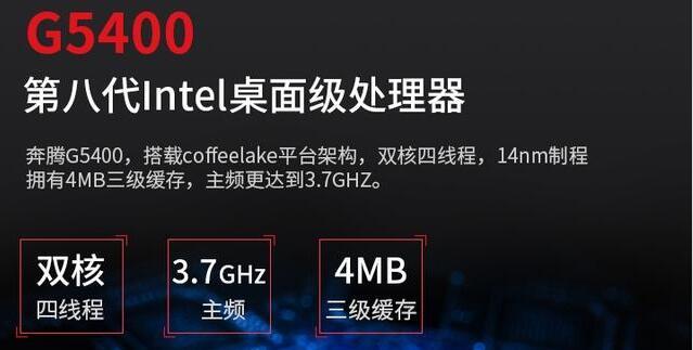 Intel八代奔腾G5400