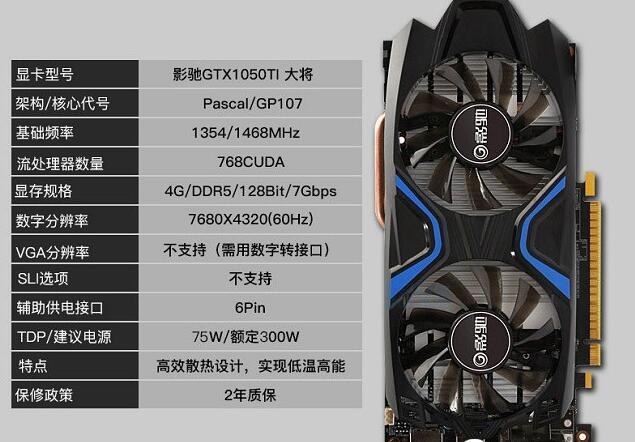 影驰GTX1050Ti大将4G显卡