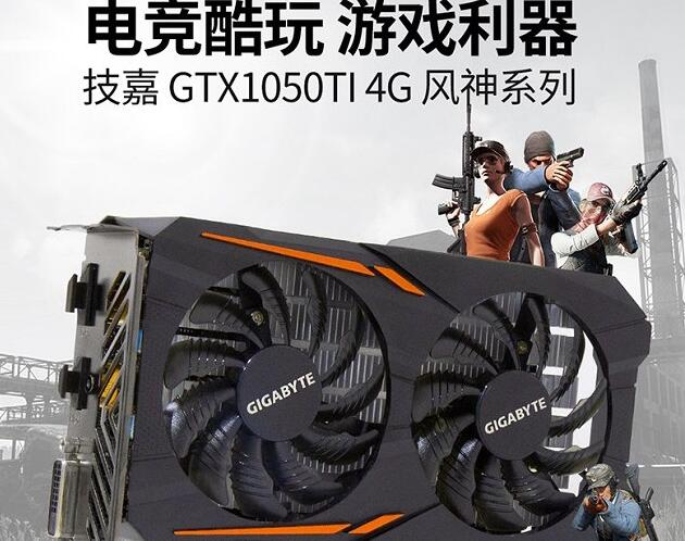 技嘉GTX1050ti显卡4G 风神超频版