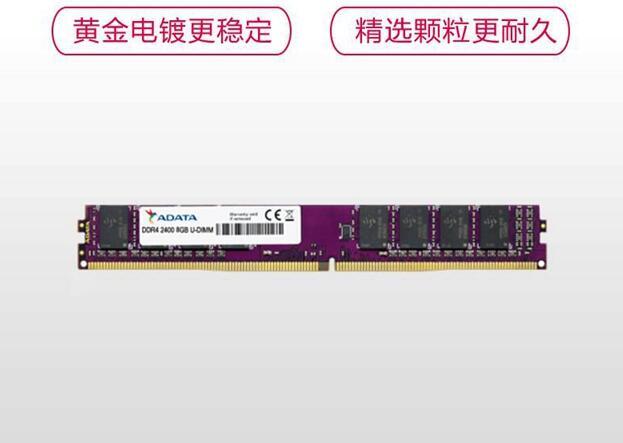 威刚DDR4 2400 8G内存条