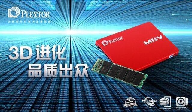 浦科特M8VC 256G SATA3固态硬盘