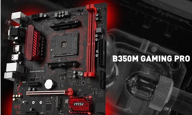 微星B350M GAMING PRO
