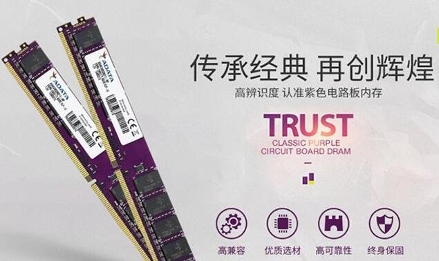 2条8GB DDR4双通道大内存